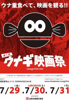 ウナギ映画祭!.jpg