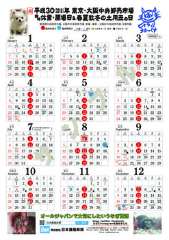 カレンダーサンプル2018b.jpg