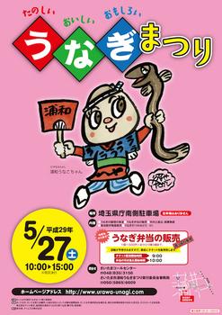 埼玉うなぎまつり[ポスター]17.5.27 のコピー.jpg