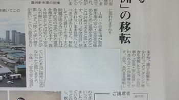 記事中抜粋.JPG