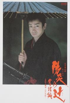 陽炎の辻完結編16.12.25 のコピー.JPG