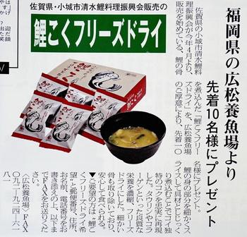 鯉こくフリーズドライ.JPG