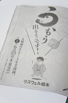 『う』第一巻発売!11.6.23.JPG