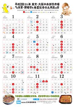 カレンダー完成版2016 a.jpg